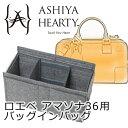 バッグインバッグ Ashiya Hearty 芦屋ハーティ ロエベ アマソナ36用フェルトバッグインバッグ