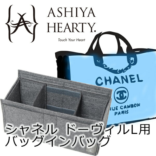 バッグインバッグ Ashiya Hearty芦屋ハーティ シャネルドーヴィルLサイズ用バッグインバッグ