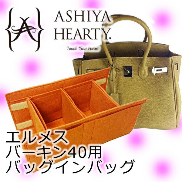 バッグインバッグ 大きめ Ashiya Hearty 芦屋ハーティ エルメスバーキン40用フェルトバッグインバッグ
