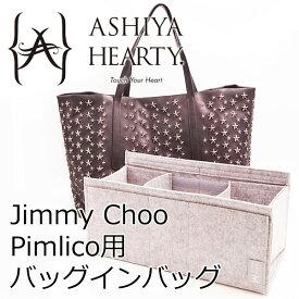 バッグインバッグ レディース 14色展開 フェルト素材 ジミーチュウ Jimmy Choo Pimlico用 インナーバッグ 整理 トートバッグ 小さめ 大きめ a4 かわいい 軽量 軽い