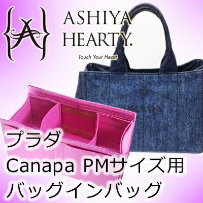 バッグインバッグ Ashiya Hearty 芦屋ハーティ プラダ カナパPM(Mサイズ)用フェルトバッグインバッグ