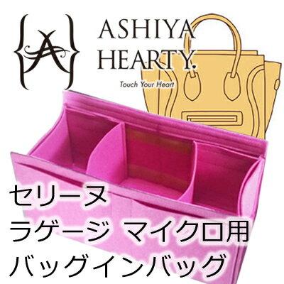 バッグインバッグ Ashiya Hearty 芦屋ハーティ セリーヌラゲージラゲッジマイクロ用フェルトバッグインバッグ