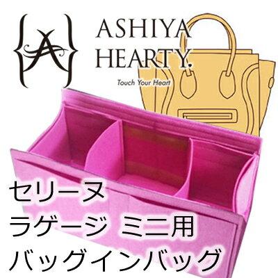 バッグインバッグ Ashiya Hearty 芦屋ハーティ セリーヌラゲージラゲッジミニ用フェルトバッグインバッグ