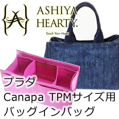 バッグインバッグ Ashiya Hearty 芦屋ハーティ プラダ カナパTPM(Sサイズ)用フェルトバッグインバッグ
