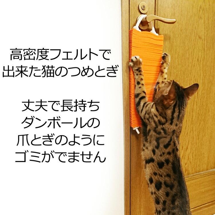 高密度フェルトでできた猫のつめとぎ/爪とぎ 丈夫で長持ち ゴミがでません。