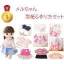 メルちゃん ソランちゃんサイズ型紙 基本14点セット お人形 服の作り方 型紙 メルちゃん 手作り 服 ドール服 けー…