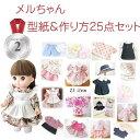 メルちゃん 型紙 25点セット お人形 服の作り方 型紙 ソランちゃん ネネちゃん プレゼント 手作り ドレス …
