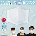 日本製布マスク3枚セット