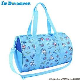 【刺繍可】I'm Doraemon ドラえもん ロールボストン プールバッグ ビーチバッグ ボストン型 ボストンタイプ ファスナー キッズ 男の子 女の子 名入れ