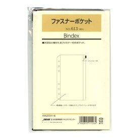 【日本能率協会/Bindex】バイブルサイズリフィル613 ファスナーポケット バインデックス 613 【あす楽対応】