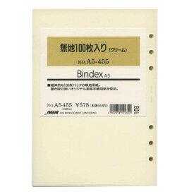 【日本能率協会/Bindex】A5サイズリフィル A5455 無地(クリーム)100枚入り バインデックス A5455 【あす楽対応】