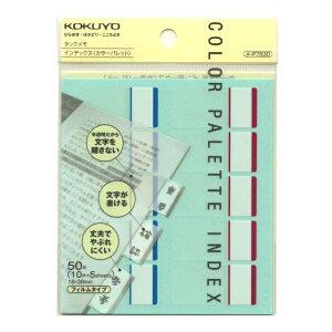 コクヨ/KOKUYO タックメモ インデックス カラーパレット 18mm×38mm メ-P7530【あす楽対応】