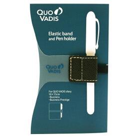 ダイアリーバンド&ペンホルダー ビジネス/ビジネスプレステージ専用 ブラック qvband1015bk「あす楽対応」