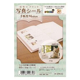 【エーワン】写真シール 手帳用【Medium】 29632 【あす楽対応】