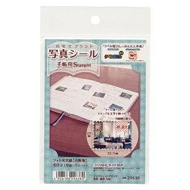 【エーワン】写真シール 手帳用【Stamp M】 29638 【あす楽対応】