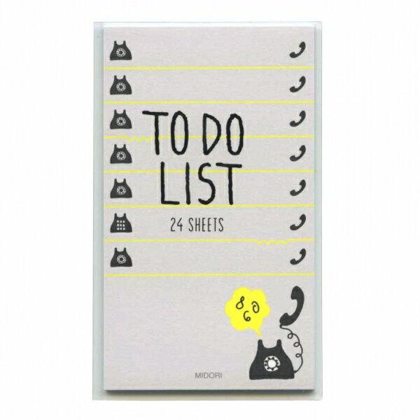 【ミドリ/デザインフィル】付せん紙 やること(TO DO LIST)【黒電話柄】 11412-006 【あす楽対応】
