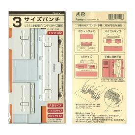 【レイメイ藤井】6穴パンチ 3サイズ対応(2枚まで) DR1300 【あす楽対応】