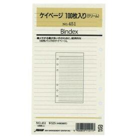 【日本能率協会/Bindex】バイブルサイズリフィル451 ケイページ(クリーム)100枚入 バインデックス 451 【あす楽対応】