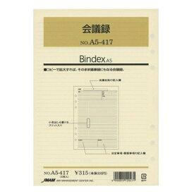 【日本能率協会/Bindex】A5サイズリフィル A5417 会議録 バインデックス A5417 【あす楽対応】