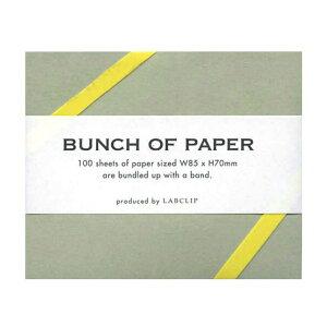 LAB CLIP/ラボクリップ バンチオブペーパー【グレー】 BCPP01-GY【あす楽対応】