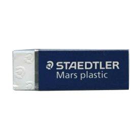 【STAEDTLER/ステッドラー】Mars plastic/マルスプラスチック 字消し 526-50 【あす楽対応】