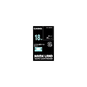 ネームランド用 テープカートリッジ スタンダードテープ【黒ラベル 銀文字】 XR-18BKS