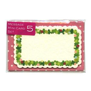 リュリュ message mini card set/メッセージミニカードセット【クローバースクエア】 MCS-03【あす楽対応】