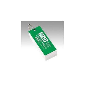 暗記単語カード(中) SC211