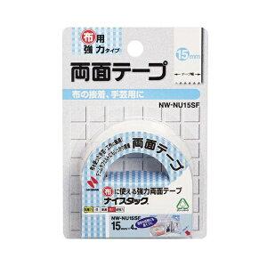 ナイスタック 布用強力両面テープ NW-NU15SF