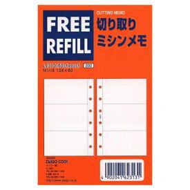 ミニ6穴サイズ 切り取りミシンメモ(FREE REFILL)システム手帳リフィル L2313【あす楽対応】