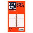 【ダイゴー】バイブルサイズ 切り取りミシンメモ(FREE REFILL)システム手帳リフィル L2413 【あす楽対応】