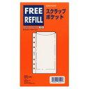 【ダイゴー】バイブルサイズ スクラップポケット(FREE REFILL)システム手帳リフィル L2421 【あす楽対応】