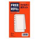 【ダイゴー】バイブルサイズ ファスナーポケット(FREE REFILL)システム手帳リフィル L2422 【あす楽対応】