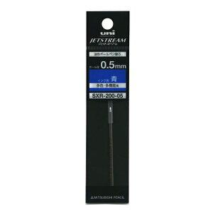 三菱鉛筆 油性ボールペン替芯/リフィル 0.5mm SXR-200-05【青】 SXR-200-05.33【あす楽対応】
