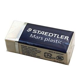 【STAEDTLER/ステッドラー】マルス プラスチック字消し/Mars plastic【ミニ】 526 53 【あす楽対応】