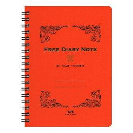 FREE DIARY NOTE/B6サイズ フリーダイアリーノート【オレンジ】 D1528【あす楽対応】