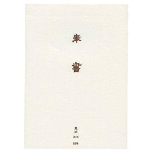奉書便箋 無地 20枚入 L1025【あす楽対応】