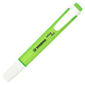STABILO スイングクール【グリーン】 275-33【あす楽対応】