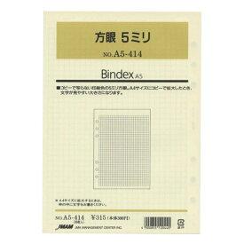 【日本能率協会/Bindex】A5サイズリフィル A5414 方眼5ミリ バインデックス A5414 【あす楽対応】
