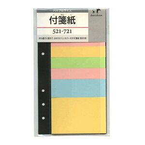 Knox/ノックス バイブルサイズ 付箋紙 システム手帳リフィル 521-721【あす楽対応】