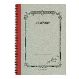 【ツバメノート】B5 スパイラルノート(リングノート) 横罫【SPコンフォート/COMFORT】 RW4020 【あす楽対応】