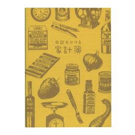 【Artemis/アーティミス】日記もかける家計簿 1日1ページタイプ【イエロー】 NCB YE 【あす楽対応】