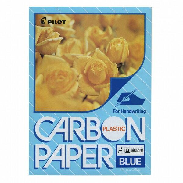 【パイロット】カーボン紙 片面筆記 10枚入【青】 PCPP100L 【あす楽対応】