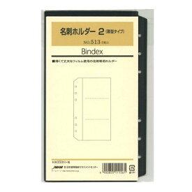 【日本能率協会/Bindex】バイブルサイズリフィル513 名刺ホルダー2(薄型タイプ) バインデックス 513 【あす楽対応】