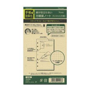 バイブルサイズ 線が目立たない方眼ノート(5.0mm方眼) DR4287【あす楽対応】