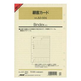 【日本能率協会/Bindex】A5サイズリフィル A5504 顧客カード バインデックス A5504 【あす楽対応】