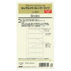 【日本能率協会/Bindex】バイブルサイズリフィル804 プライベートなんでもメモカレタイ バインデックス 804 【あす楽対応】