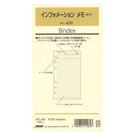 【日本能率協会/Bindex】バイブルサイズリフィル406 インフォメーションメモ(ケイ) バインデックス 406 【あす楽対応】