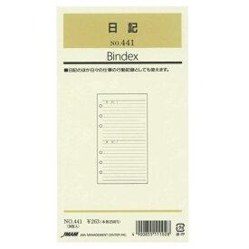 【日本能率協会/Bindex】バイブルサイズリフィル441 日記 バインデックス 441 【あす楽対応】