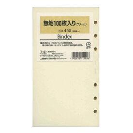 【日本能率協会/Bindex】バイブルサイズリフィル455 無地(クリーム)100枚入り バインデックス 455 【あす楽対応】